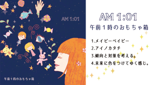 AM1:01